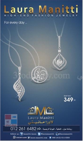 جديد مجوهرات لاورا مانيتي السعودية 1oRqcx.jpg