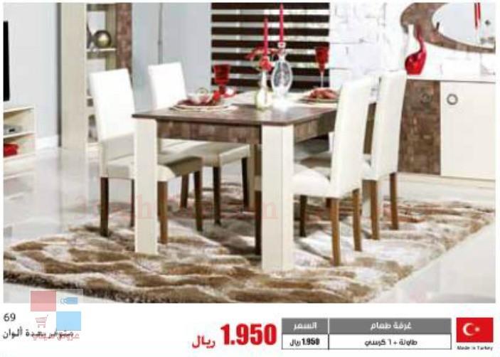 مفروشات العمر عروض على طاولات الطعام في الرياض وجدة والدمام 3wkE4f.jpg