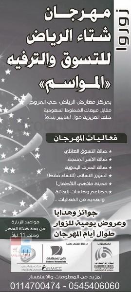 مهرجان شتأء الرياض للتسوق والترفية GBFSrX.jpg