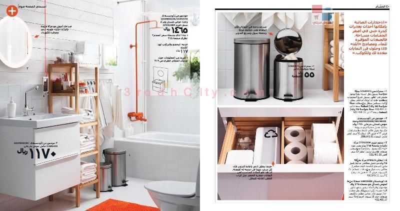 شاهد كاتلوج ايكيا السعودية 2015 IKEA Catalogue dwO3cG.jpg