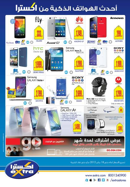 عروض الشتاء على الهواتف الذكية مع اكسترا السعودية l9CJ0t.jpg
