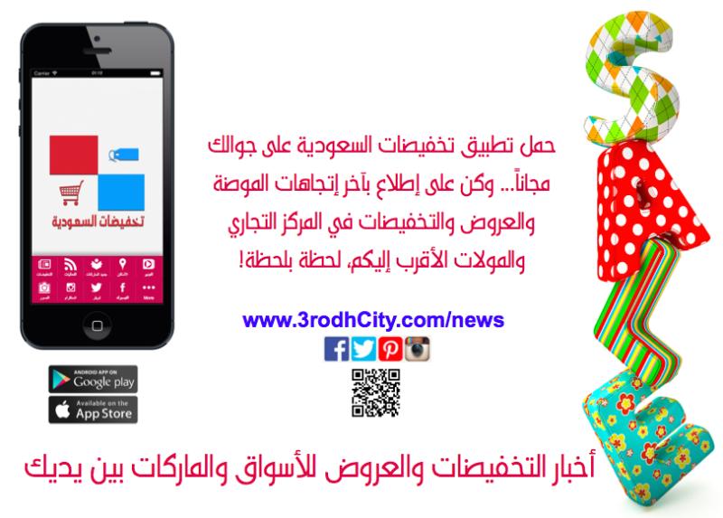 حمل تطبيق تخفيضات السعودية على هاتفك وتمتع بالكثير من المزايا mnEX5H.png