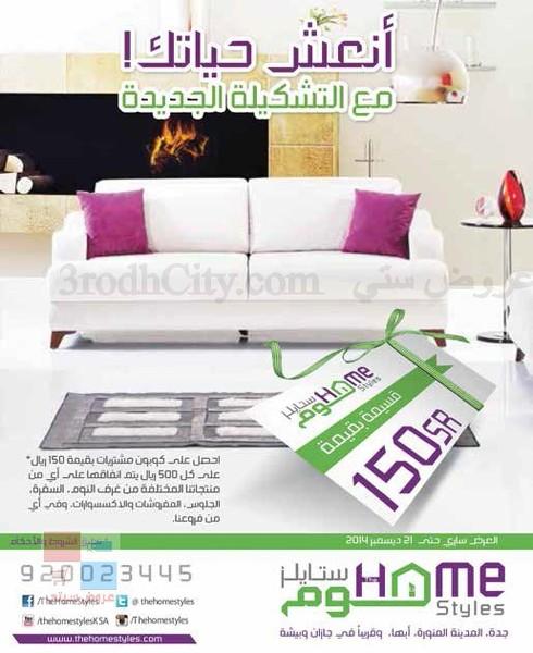 مفروشات هوم ستايلز home styles BLZY3d.jpg