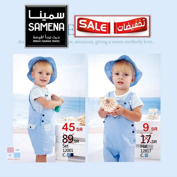 بالصور تخفيضات مميزة على ملابس الاطفال لدى سمينا في جميع الفروع بالسعودية Nt0zZL.jpg