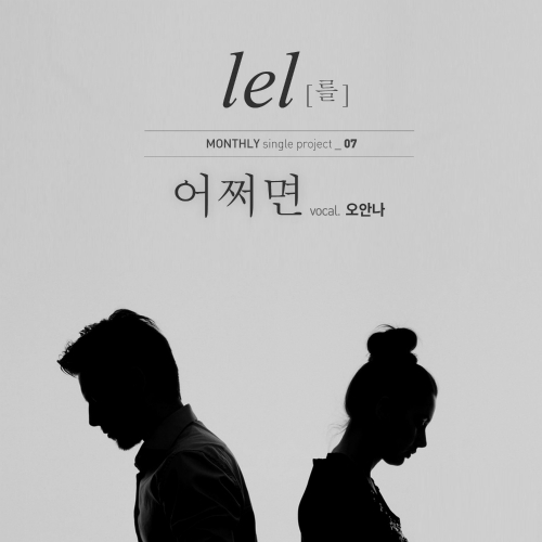 Lel – Maybe Feat. Anna [Monthly Single Project 07] K2Ost free mp3 download korean song kpop kdrama ost lyric 320 kbps