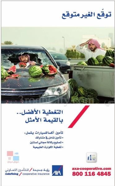 تأمين اكسا للتأمين التعاوني في السعودية رؤية جديدة تلفون هاتف رقم 2k6zmE.jpg