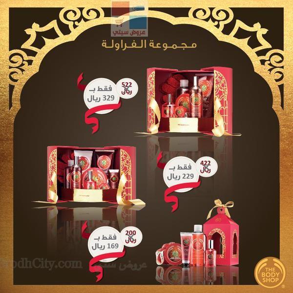 ذا بودي شوب تقدم عروض رمضانية مميزة 3X2AEP.jpg