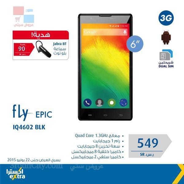 extra stores promotions riyadh Jeddah Khobr ZAWi3v.jpg