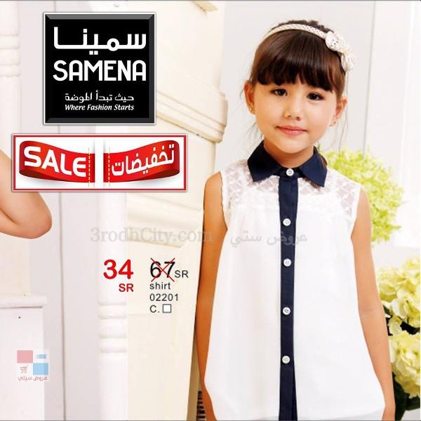 بالصور تخفيضات مميزة على ملابس الاطفال لدى سمينا في جميع الفروع بالسعودية sNuBQo.jpg