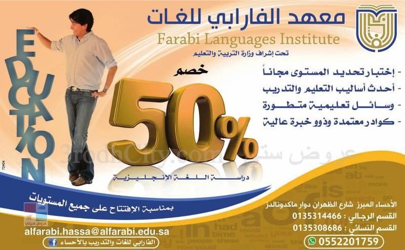 ���� �������� ����� farabi languages institute 5n3IXC.jpg