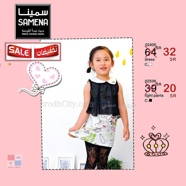 بالصور تخفيضات مميزة على ملابس الاطفال لدى سمينا في جميع الفروع بالسعودية 8TYlyH.jpg