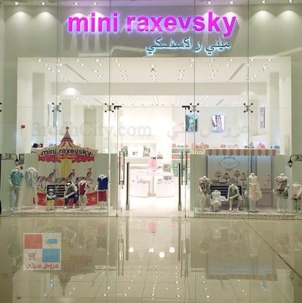 افتتاح ميني راكسفسكي لملابس الاطفال في الرياض مع عروض مميزة R2iDoY.jpg
