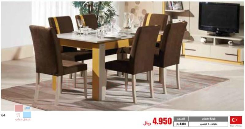 مفروشات العمر عروض على طاولات الطعام في الرياض وجدة والدمام t5F8BW.jpg