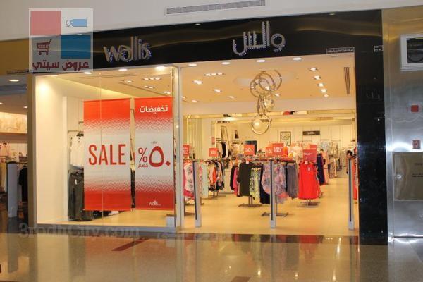 تقرير مصور عن تخفيضات معارض وماركات بانوراما مول في الرياض YjMaHN.jpg
