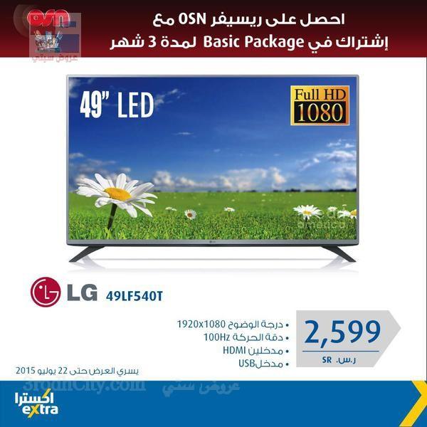 extra stores promotions riyadh Jeddah Khobr Yn9eRK.jpg