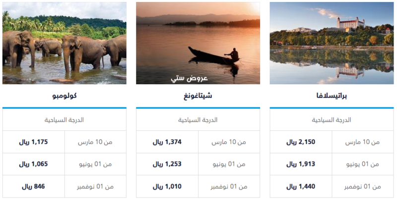 عرض فلاي دبي على تذاكر السفر خصومات حتى P للرحلات من السعودية 0m9n1t.png