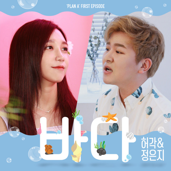 Huh Gak, Jeong Eun Ji (APink) - The Sea - Plan A - First Episode K2Ost free mp3 download korean song kpop kdrama ost lyric 320 kbps