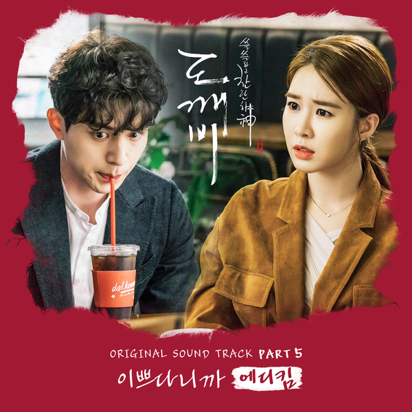 Eddy Kim - Goblin OST Part. 5 - You are so Beautiful K2Ost free mp3 download korean song kpop kdrama ost lyric 320 kbps