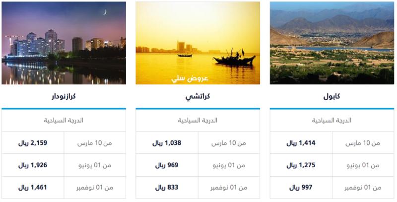 عرض فلاي دبي على تذاكر السفر خصومات حتى P للرحلات من السعودية LqKkaQ.png