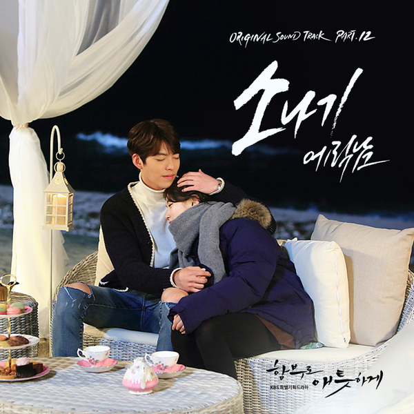 Eric Nam - Uncontrollably Fond OST Part.12 - Shower K2Ost free mp3 download korean song kpop kdrama ost lyric 320 kbps
