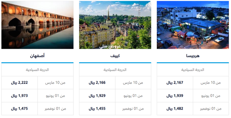 عرض فلاي دبي على تذاكر السفر خصومات حتى P للرحلات من السعودية Xt1fiL.png