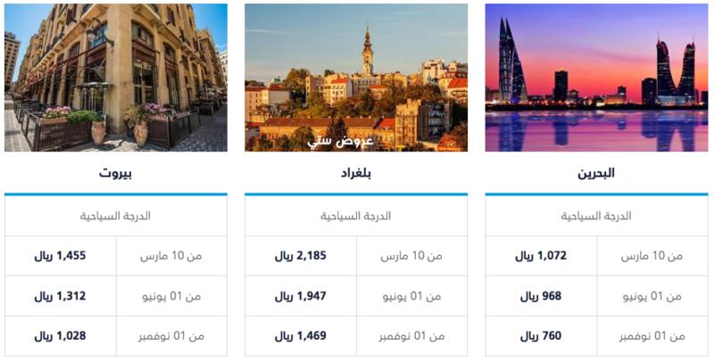 عرض فلاي دبي على تذاكر السفر خصومات حتى P للرحلات من السعودية ZQCCqo.png