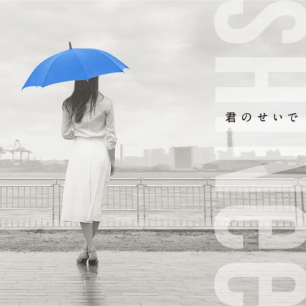 SHINee - Kimi No Sei De (Japanese Single) K2Ost free mp3 download korean song kpop kdrama ost lyric 320 kbps