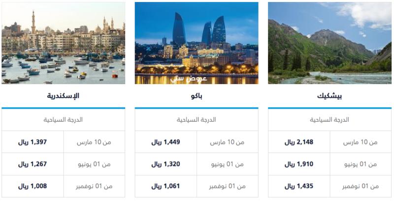 عرض فلاي دبي على تذاكر السفر خصومات حتى P للرحلات من السعودية kC7RVc.png