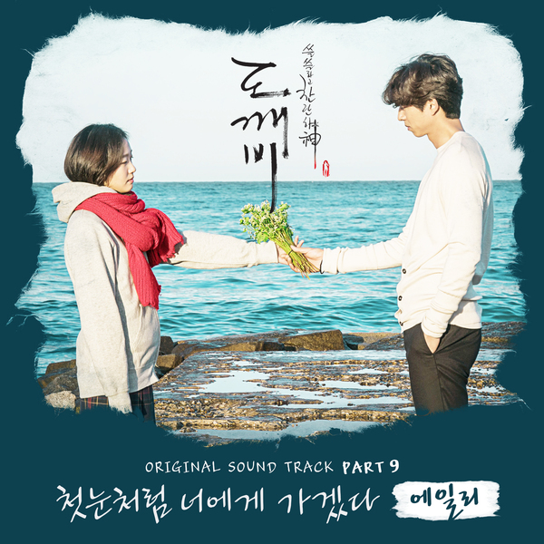 Ailee - Goblin OST Part. 9 - I Will Go to You Like the First Snow K2Ost free mp3 download korean song kpop kdrama ost lyric 320 kbps