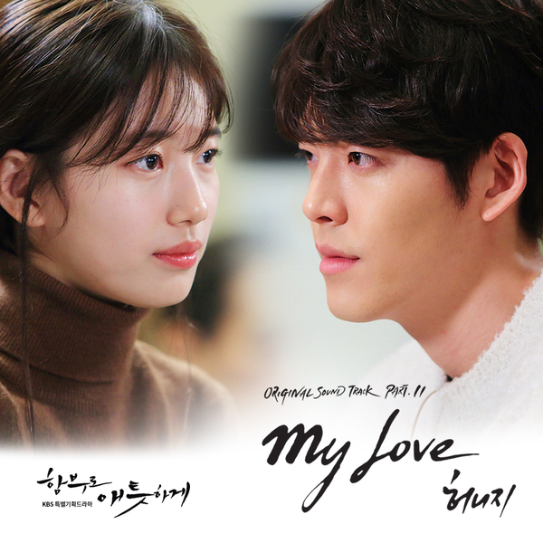 Honey G - Uncontrollably Fond OST Part.11 - My Love K2Ost free mp3 download korean song kpop kdrama ost lyric 320 kbps