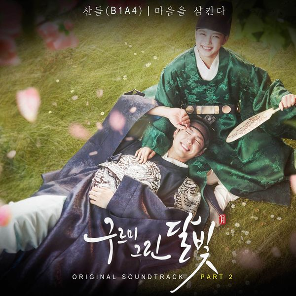 Sandeul (B1A4) - Moonlight Drawn by Clouds OST Part. 2 - Swallow Your Heart K2Ost free mp3 download korean song kpop kdrama ost lyric 320 kbps