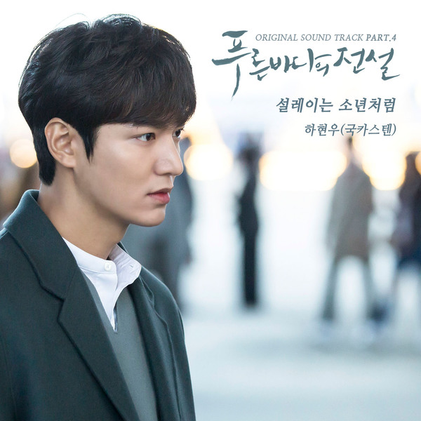 Ha Hyun Woo (Guckkasten) - Legend Of The Blue Sea OST Part. 4 - Shy Boy K2Ost free mp3 download korean song kpop kdrama ost lyric 320 kbps