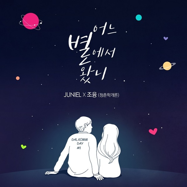 Juniel, Jo Yung - Dalkomm Day K2Ost free mp3 download korean song kpop kdrama ost lyric 320 kbps