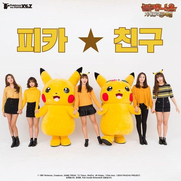Gfriend - Pokemon the Movie XY&Z OST K2Ost free mp3 download korean song kpop kdrama ost lyric 320 kbps