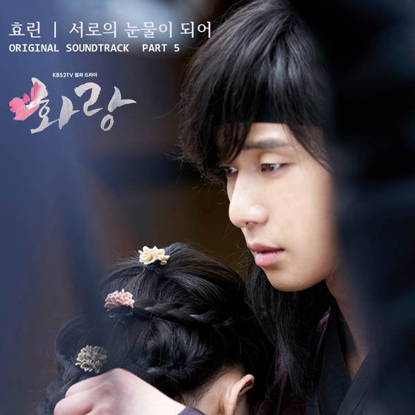 Hyorin (Sistar) - Hwarang OST Part. 5 - Tears of Each Other K2Ost free mp3 download korean song kpop kdrama ost lyric 320 kbps
