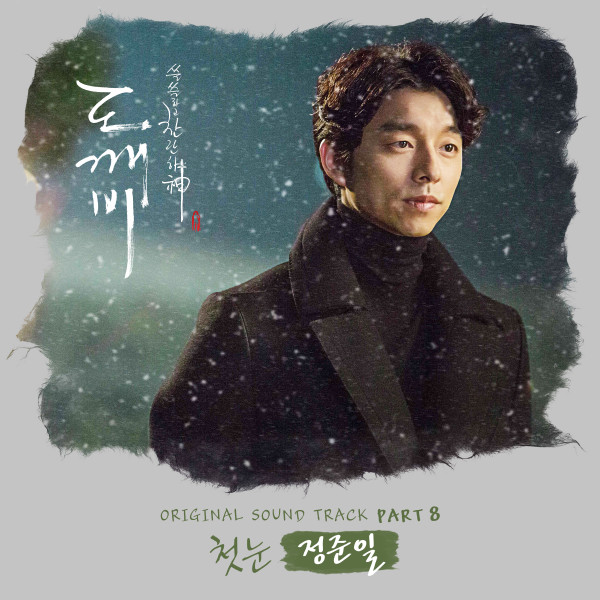 Jung Joonil - Goblin OST Part. 8 - The First Snow K2Ost free mp3 download korean song kpop kdrama ost lyric 320 kbps