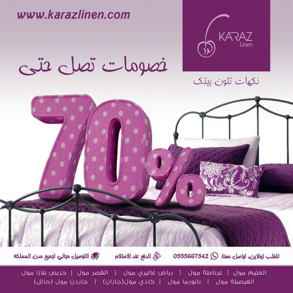 ميزي منزلك مع #تخفيضات معارض #كرز_لنن الرائعه والتي تصل حتى 70% K2GfPt.png