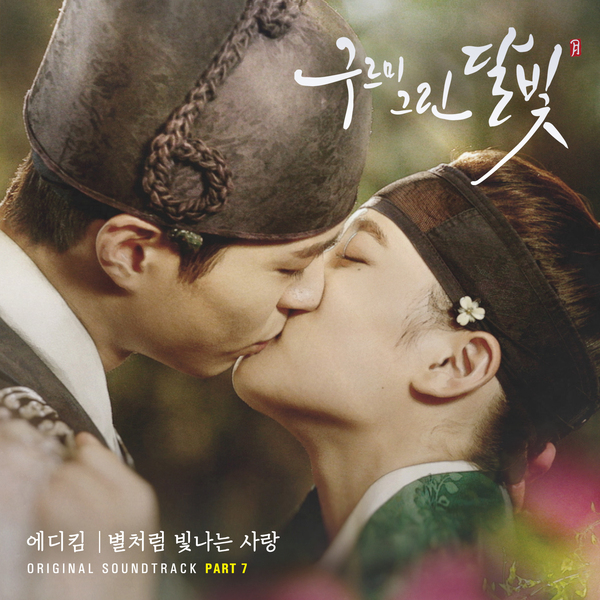 Eddy Kim - Moonlight Drawn by Clouds OST Part.7 - Love Shining Like a Star K2Ost free mp3 download korean song kpop kdrama ost lyric 320 kbps