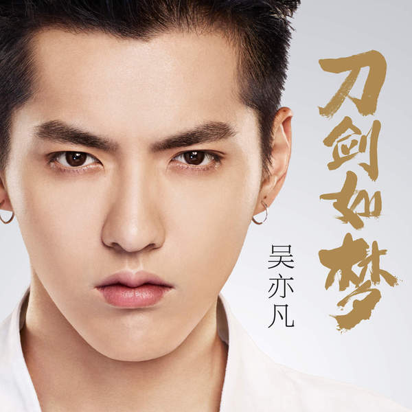 Wu Yi Fan (Kris) - Sword Like A Dream (World of Sword Theme Song) K2Ost free mp3 download korean song kpop kdrama ost lyric 320 kbps