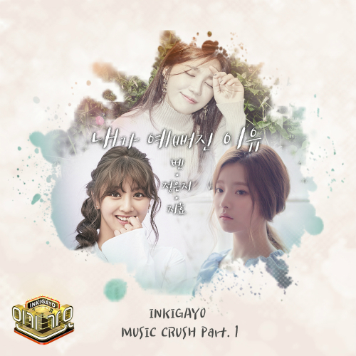 Ben, Eunji, Jihyo - Inkigayo Music Crush Part.1 - The Reason Why I Become Beautiful K2Ost free mp3 download korean song kpop kdrama ost lyric 320 kbps