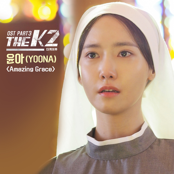 YoonA (SNSD) - Amazing Grace - The K2 OST Part.3 K2Ost free mp3 download korean song kpop kdrama ost lyric 320 kbps