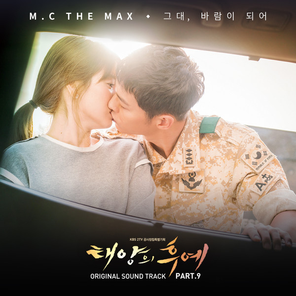 M.C The Max - Descendants of The Sun OST Part.9 - Wind Beneath Your Wings K2Ost free mp3 download korean song kpop kdrama ost lyric 320 kbps