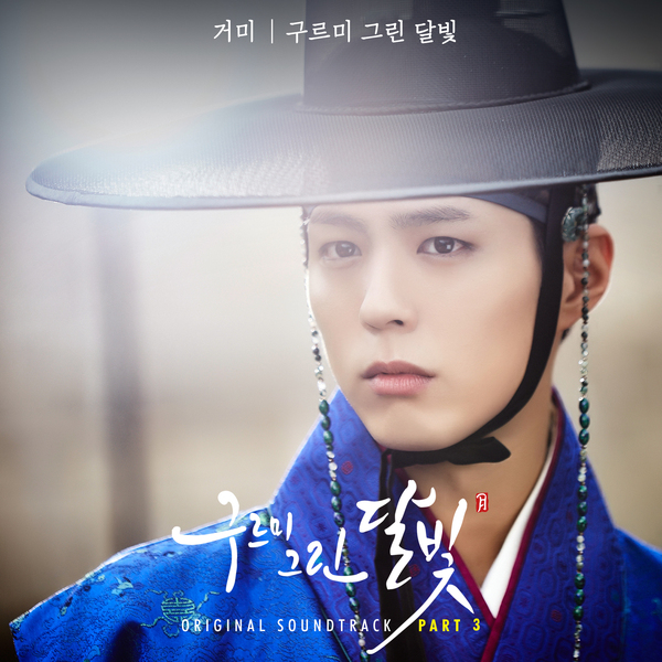 Gummy - Moonlight Drawn by Clouds OST Part. 3 - Do You Know K2Ost free mp3 download korean song kpop kdrama ost lyric 320 kbps