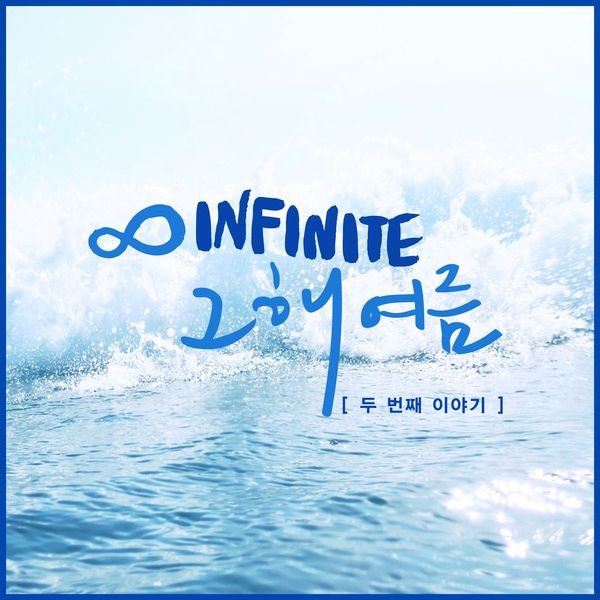 Infinite - That Summer (Second Story)