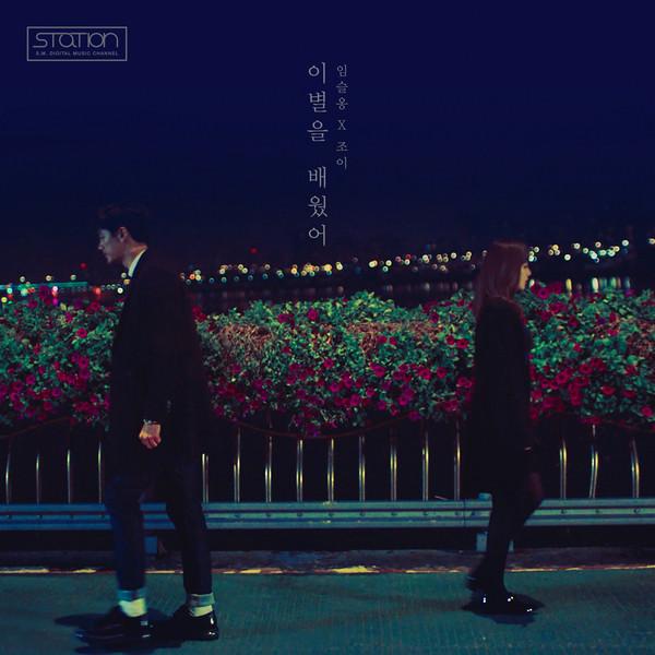 Seulong, Joy (Red Velvet) - Always in My Heart K2Ost free mp3 download korean song kpop kdrama ost lyric 320 kbps