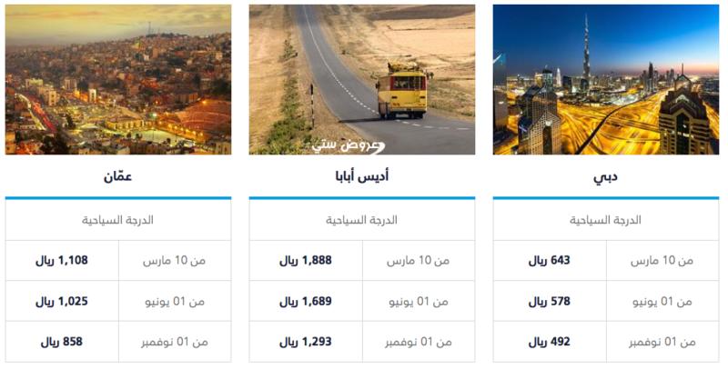 عرض فلاي دبي على تذاكر السفر خصومات حتى P للرحلات من السعودية IEEZBX.png