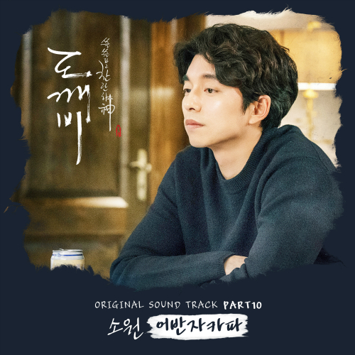 Urban Zakapa - Goblin OST Part.10 - Wish K2Ost free mp3 download korean song kpop kdrama ost lyric 320 kbps