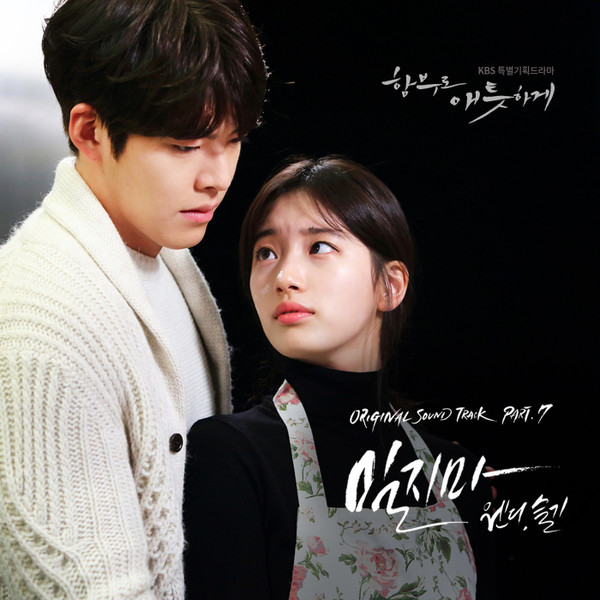 Wendy, Seulgi (Red Velvet) - Uncontrollably Fond OST Part.7 - Don't Push Me K2Ost free mp3 download korean song kpop kdrama ost lyric 320 kbps
