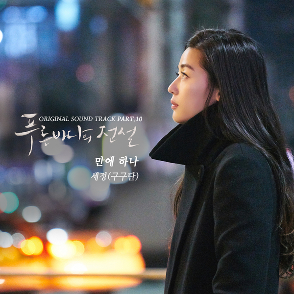 Sejeong (gugudan) - The Legend Of The Blue Sea OST Part.10 - Only One K2Ost free mp3 download korean song kpop kdrama ost lyric 320 kbps