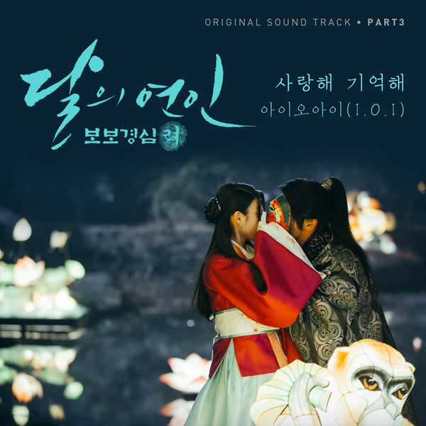 I.O.I - Moon Lovers : Scarlet Heart Ryo OST Part.3 - I Love You, I Remember You K2Ost free mp3 download korean song kpop kdrama ost lyric 320 kbps